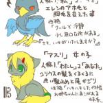 音の妖精(2P)